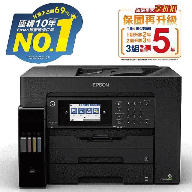 【EPSON】L15160 四色防水高速A3+連供複合機(雙面無邊界列印/掃描/影印/傳真/wifi)