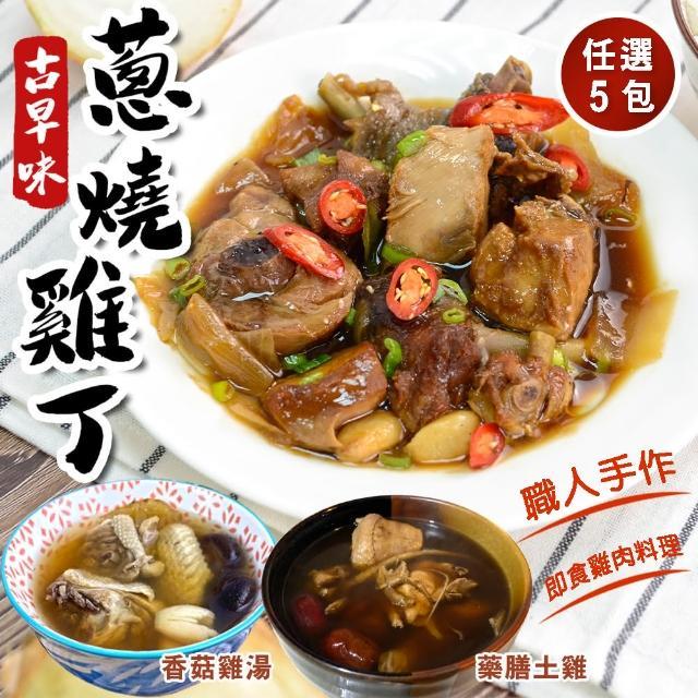 【即食料理】職人手做雞肉料理任選5包(香菇雞湯、藥膳土雞、蔥燒雞丁調理包)