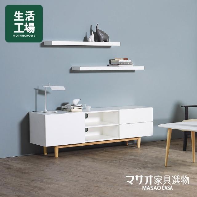 【生活工場】MASAO CASA☆波特1.6M電視櫃-白色
