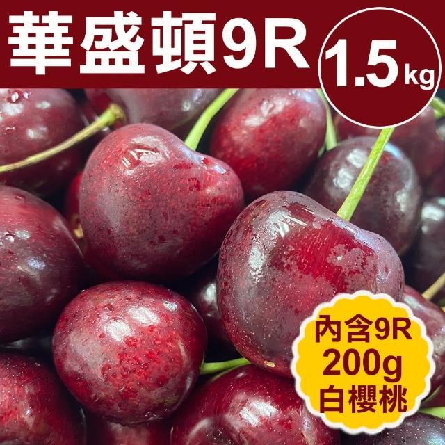 【甜露露】9R+9.5R美國空運華盛頓櫻桃共2盒(1kg±10%/盒)