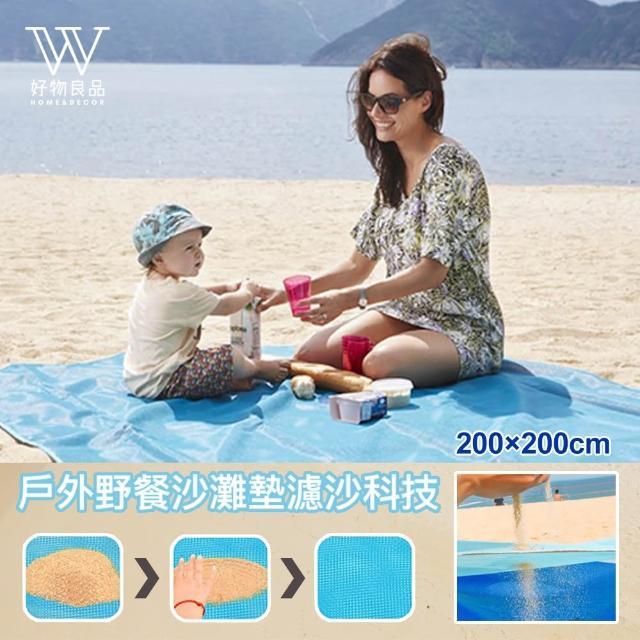 【好物良品】新一代濾沙科技防髒沙灘地墊_200×200cm(多款顏色任選)