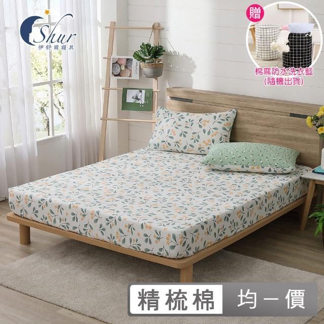 【ISHUR 伊舒爾】台灣製 100%精梳棉床包枕套組(單/雙/加/特大 多款任選 純棉床包 贈防水洗衣籃)