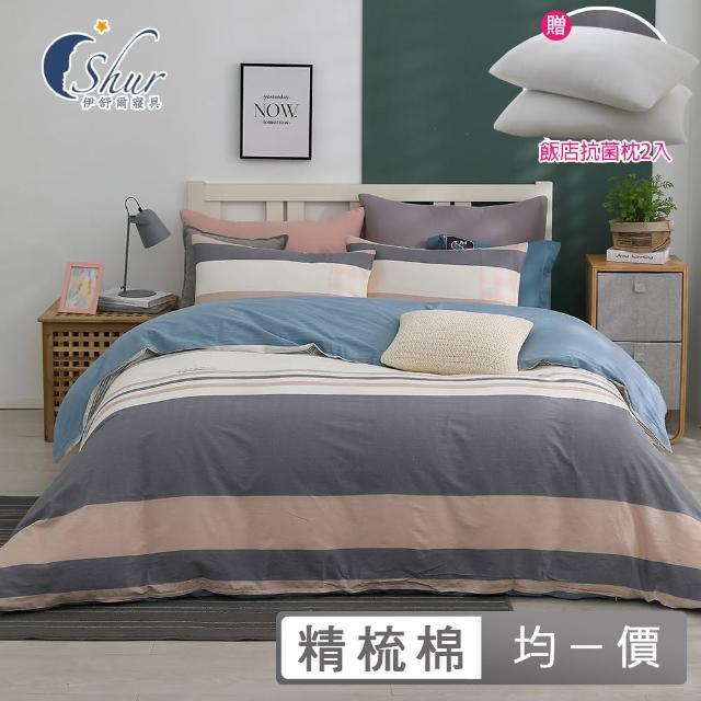 【ISHUR 伊舒爾】贈飯店抗菌枕2入 台灣製 100%精梳棉兩用被床包組(單/雙/加/特大 多款任選 純棉床包)