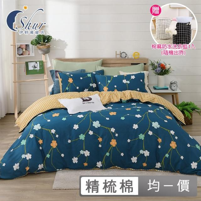 【ISHUR 伊舒爾】台灣製 100%精梳棉兩用被床包組(單/雙/加/特大 多款任選 純棉床包 贈防水洗衣籃)