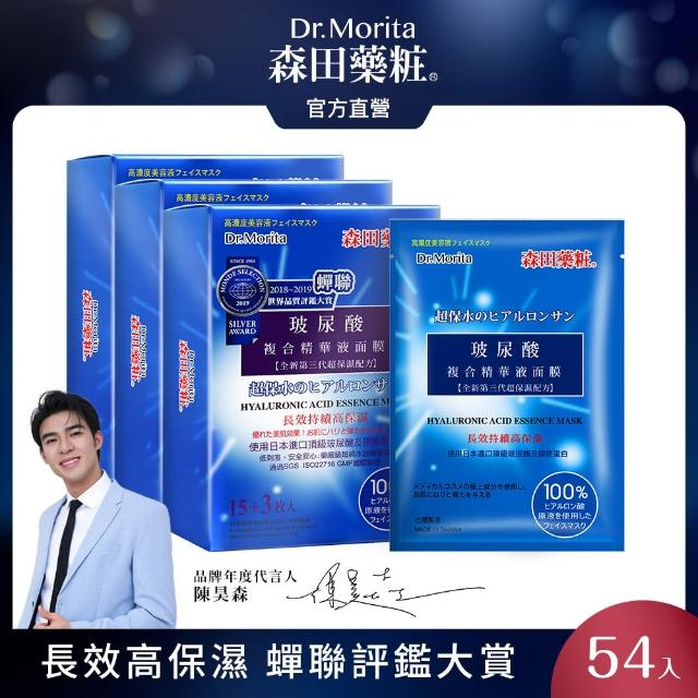 【DR.JOU 森田藥粧】即期品-玻尿酸複合精華液面膜組18入*3盒(28g/片-效期2022/04/01)