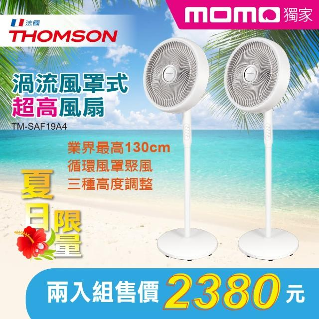 【THOMSON】momo獨家★14吋渦流循環式超高立扇-2入組(TM-SAF19A4)