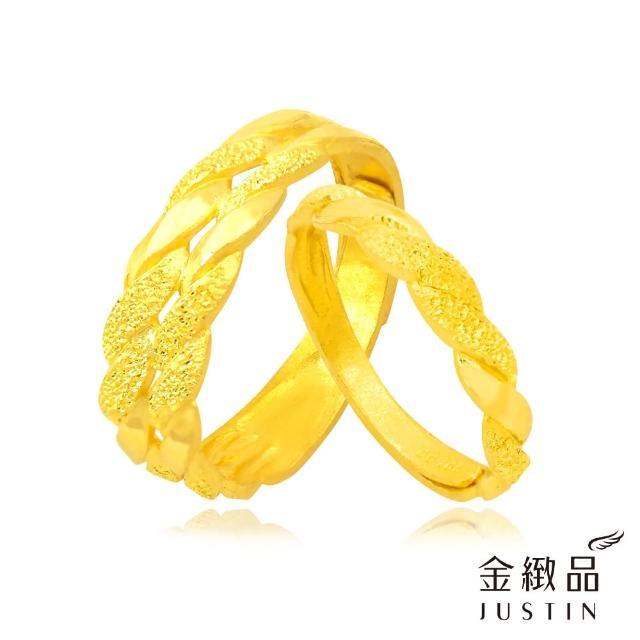 【金緻品】黃金對戒 才子佳人 1.56錢(男女對戒 黃金戒指 9999純金 情人 麻花戒 編織)
