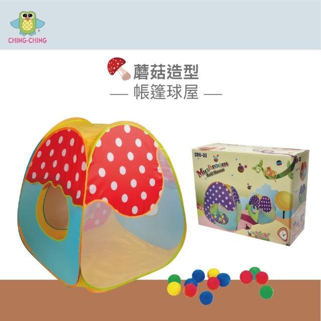 【ChingChing 親親】蘑菇造型帳篷球屋 CBH-33 二色(贈100顆台灣製無毒彩色球)