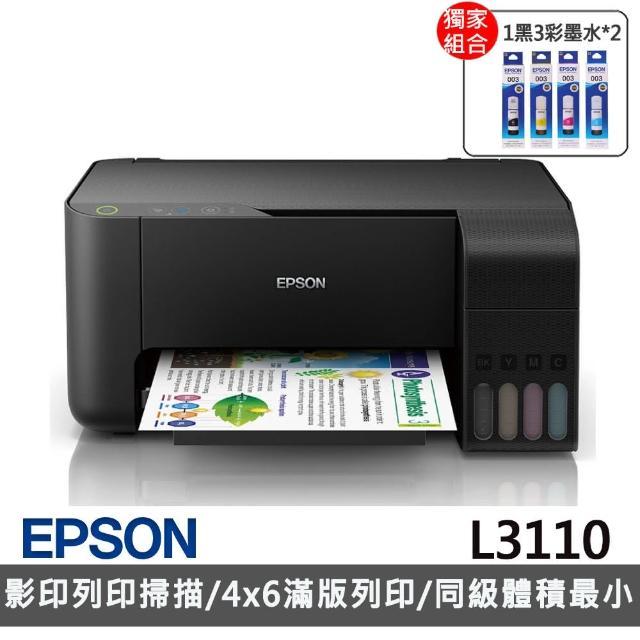 【獨家】★贈2組T00V原廠1黑3彩墨水【EPSON】L3110 高速三合一連續供墨印表機