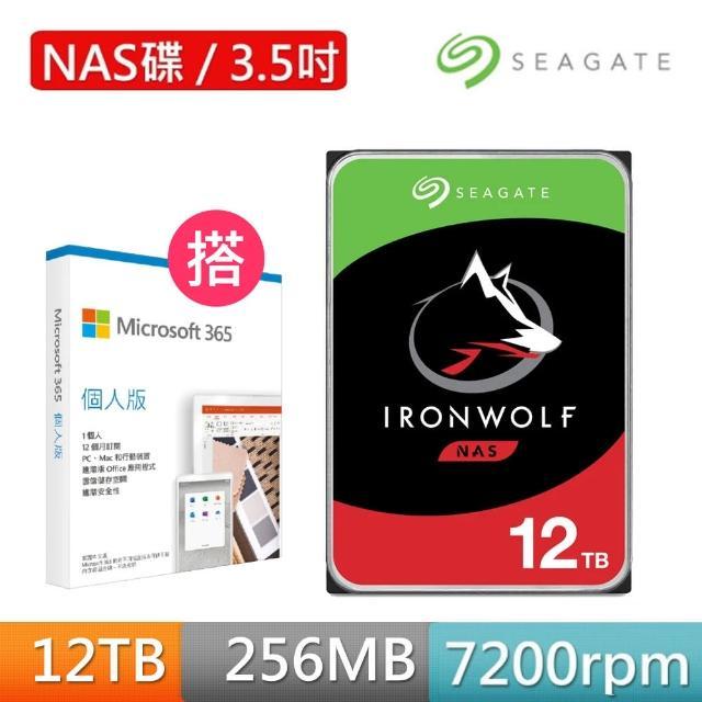 【微軟M365超值組】SEAGATE 希捷 那嘶狼 IronWolf 12TB 3.5吋 7200轉 NAS碟 含3年資料救援(ST12000VN0008)