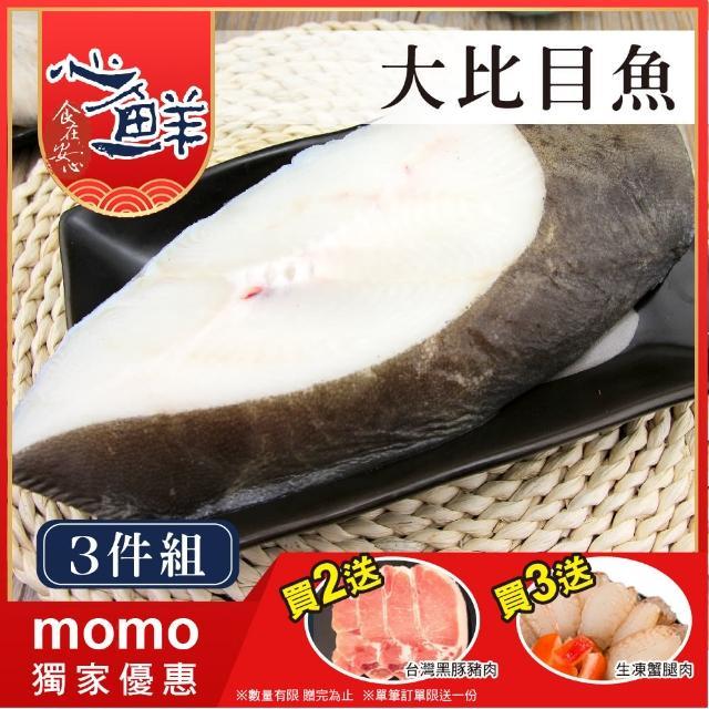 【心鮮】嚴選格陵蘭大比目魚無肚洞切片3件組(淨重200g/片)