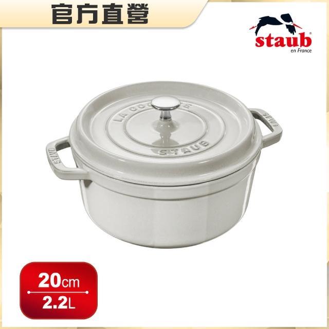 【法國Staub】圓形琺瑯鑄鐵鍋20cm-松露白(2.2L)5入