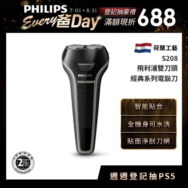 【Philips 飛利浦】雙刀頭水洗電鬍刀(S208)
