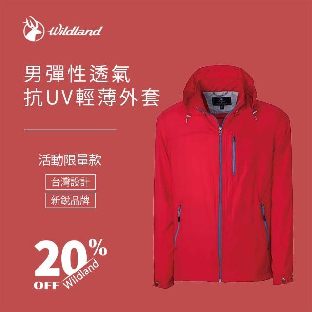 【Wildland 荒野】男 彈性透氣抗UV輕薄外套-紅色 0A31902-08(活動限量/連帽外套/防曬外套/薄外套)