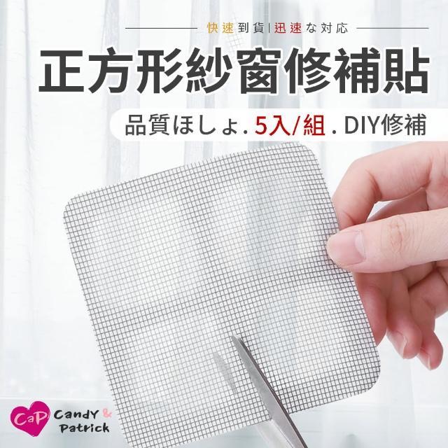 【Cap】DIY正方形紗窗修補貼(5片/組)