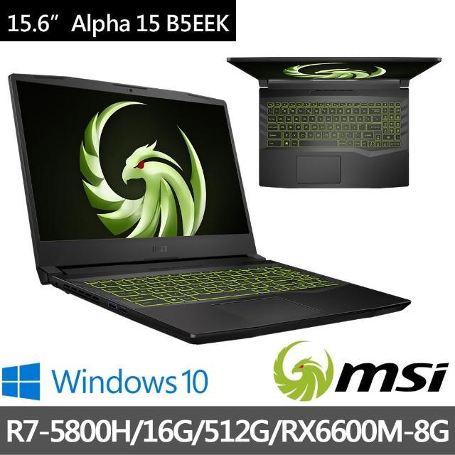 【MSI 微星】Alpha 15 B5EEK-023TW 15.6吋 電競筆電(R7-5800H/16G/512G SSD/RX6600M-8G/Win10)