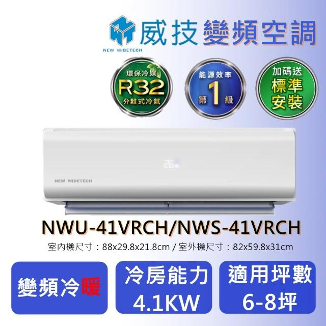 【NEW WIDETECH 威技】R32一級變頻6-8坪冷暖型分離式冷氣(NWS-418VRCH/NWU-418VRCH)