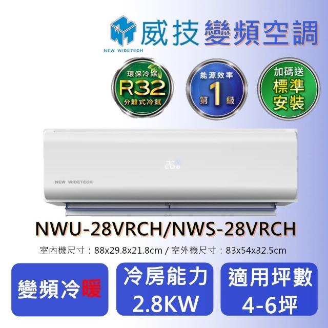 【NEW WIDETECH 威技】R32一級變頻4-6坪冷暖型2.8KW分離式冷氣(NWS-28VRCH/NWU-28VRCH)