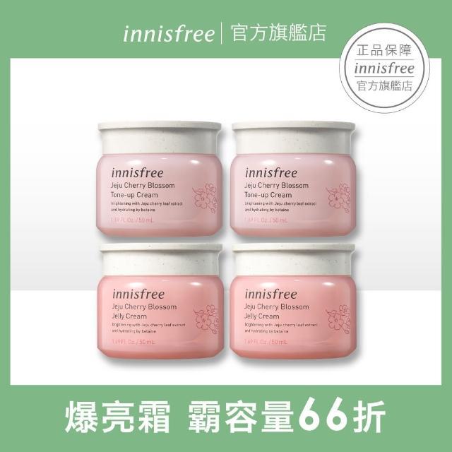 【innisfree】櫻花提亮補水霸容量組(亮顏霜50ml*2入+水凝霜50ml*2入)