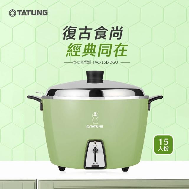【TATUNG 大同】15人份不鏽鋼內鍋電鍋-大同寶寶剪影款(TAC-15L-DGU)