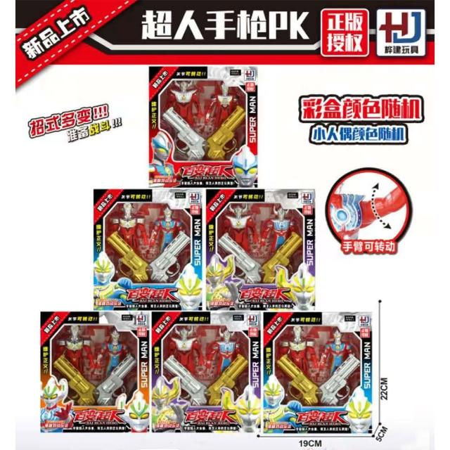 【TDL】超人力霸王鹹蛋超人奧特曼超人怪獸模型公仔人偶收藏玩具+神槍款顏色隨機出貨 330442