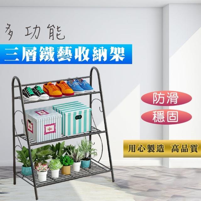 【Deli】多用途三層鐵藝收納架(鞋架/花架/收納架)