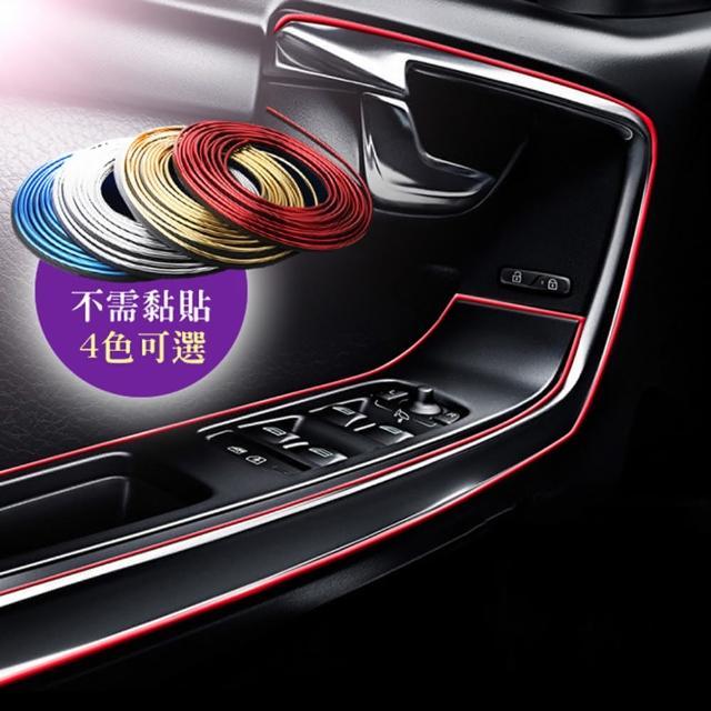韓國免黏嵌入式車內裝飾條(2入組)