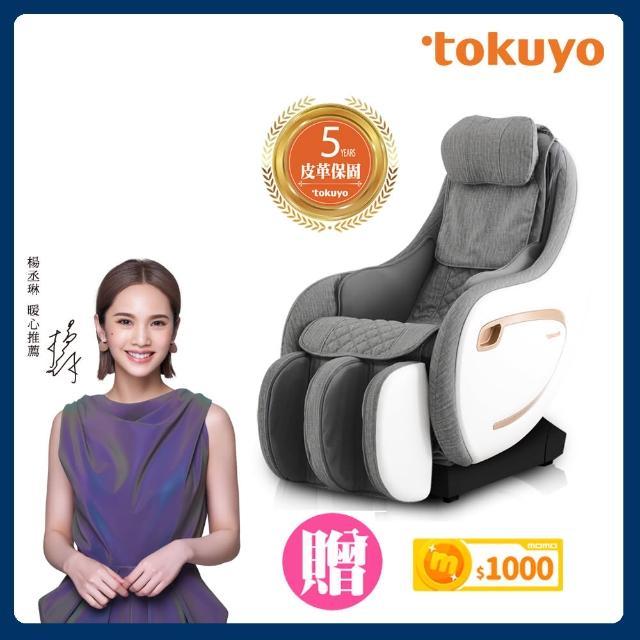 【tokuyo】Mini玩美椅 PLUS 按摩沙發 TC-292(獨家貓抓皮版/皮革五年保固)