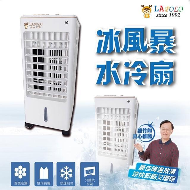 【LAPOLO】冰風暴3L水冷扇(LA-6503)