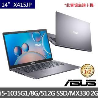 【ASUS升級16G組】X415JP 14吋窄邊框筆電(i5-1035G1/8G/512G SSD/MX330 2G/W10)