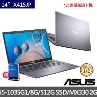 【ASUS升級1TB組】X415JP 14吋窄邊框筆電(i5-1035G1/8G/512G SSD/MX330 2G/W10)