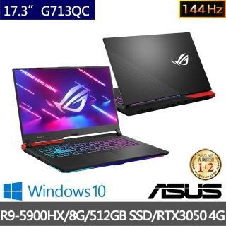 【ASUS升級32G組】ROG Strix G713QC 17.3吋144HZ 電競筆電-潮魂黑(R9-5900HX/8G/512GB SSD/RTX3050 4G/W10)