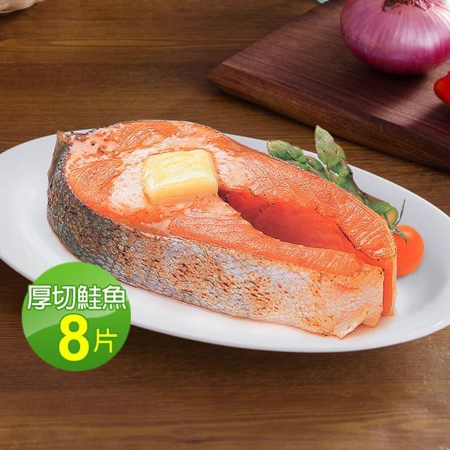 【優鮮配】嚴選中段厚切鮭魚8片(約420g/片『momo老饕美味標章』 認證)