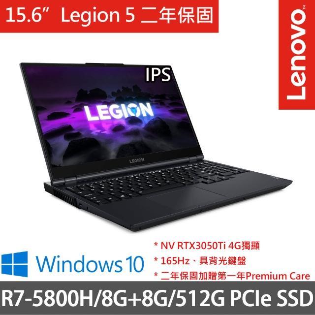 【Lenovo】Legion 5 82JW0040TW 15.6吋電競筆電特仕(R7-5800H/8G+8G/512G SSD/RTX3050Ti 4G/W10/二年保)