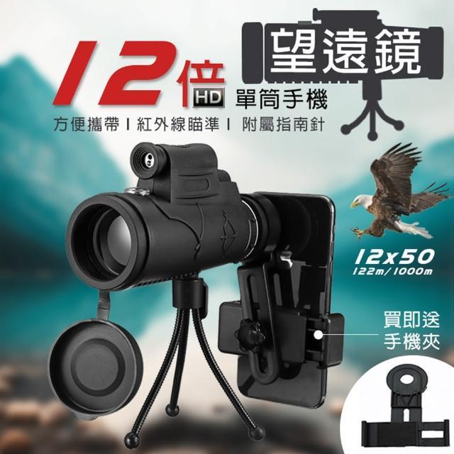 【Dodo house 嘟嘟屋】12倍高清單筒望遠鏡(附手機拍攝夾)