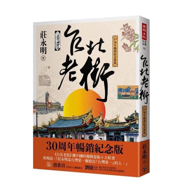 台北老街【30周年暢銷紀念新版】