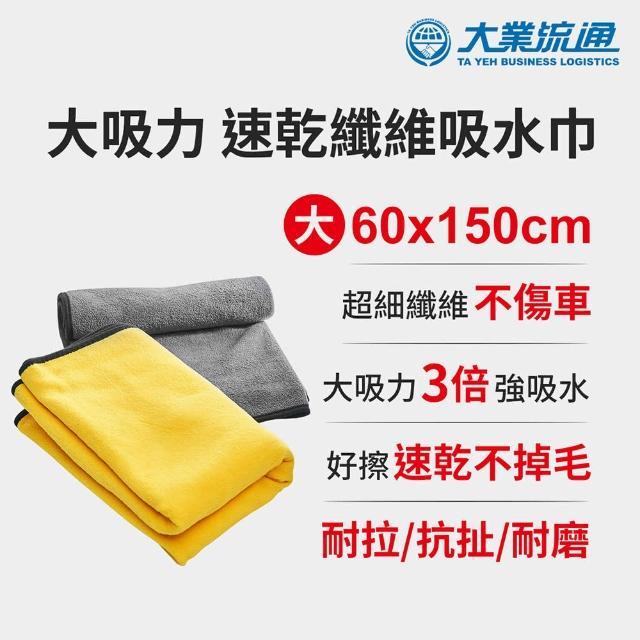 大吸力 速乾纖維吸水巾-60x150cm(洗車布 洗車巾 汽機車 洗車專用布 吸水巾 擦車布 洗車工具 抹布)