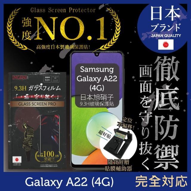 【INGENI徹底防禦】Samsung 三星 Galaxy A22 4G版 日規旭硝子玻璃保護貼 非滿版