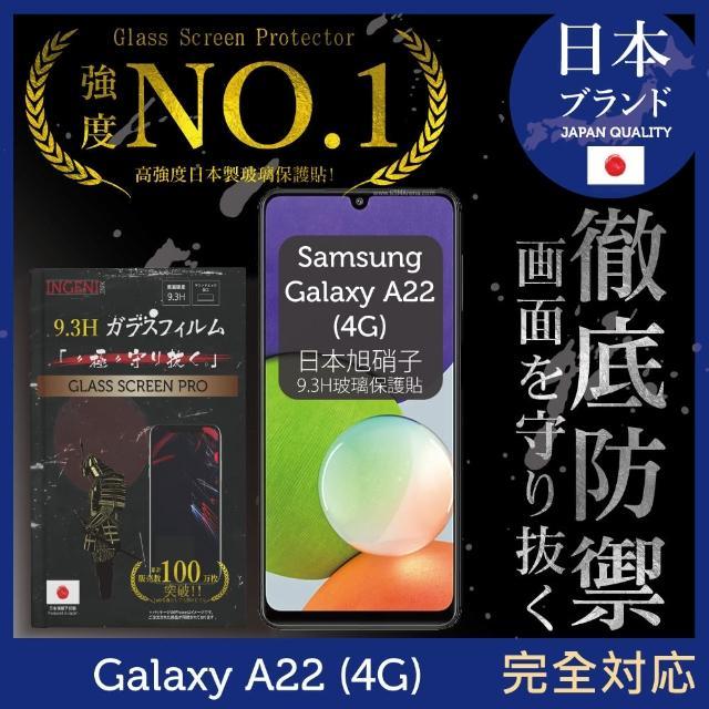 【INGENI徹底防禦】Samsung 三星 Galaxy A22 4G版 日規旭硝子玻璃保護貼 全滿版 黑邊