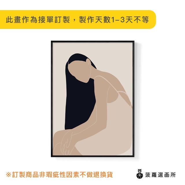 【菠蘿選畫所】Women-42x60cm(畫/沙發背景掛畫/海報/早午餐店/廚房/複製畫/女人/玄關掛畫/人物)