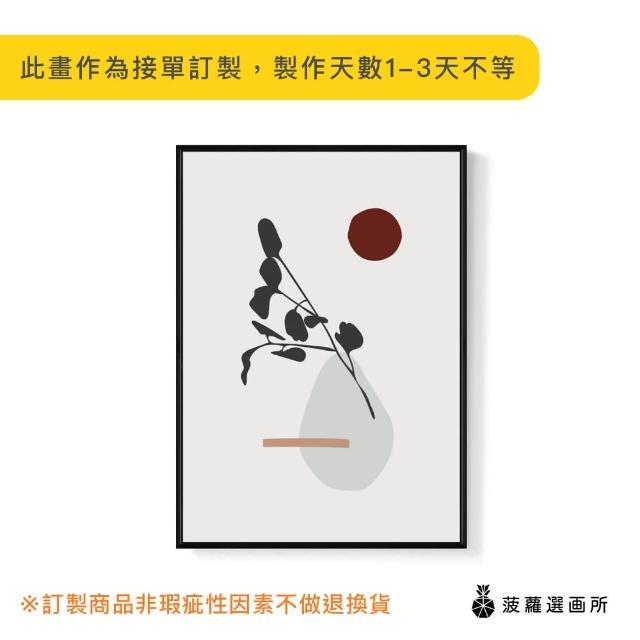 【菠蘿選畫所】幾何 • 花器II-50x70cm(畫/沙發背景掛畫/海報/早午餐店/廚房/複製畫)