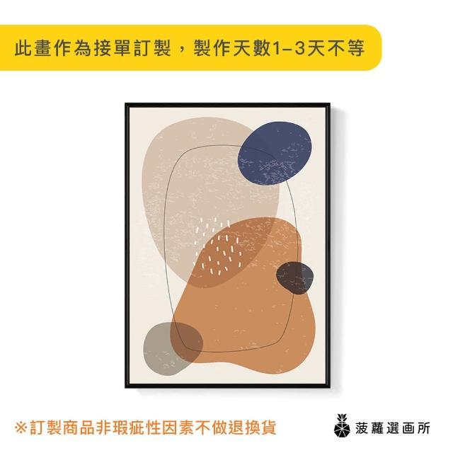 【菠蘿選畫所】幾何 • 五色塊II-42x60cm(畫/沙發背景掛畫/海報/早午餐店/廚房/複製畫)