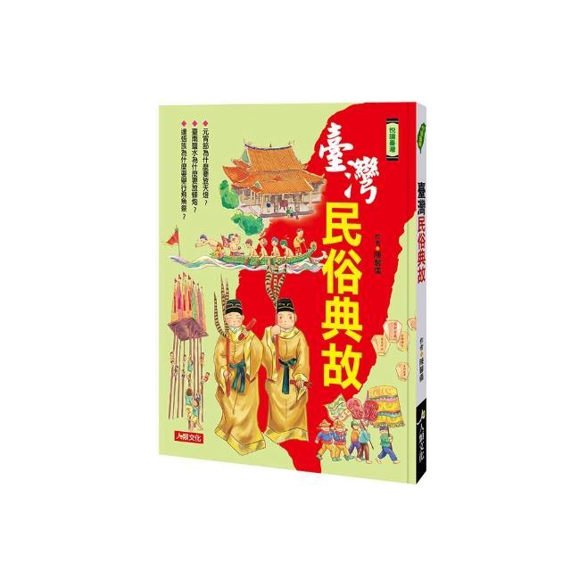 【人類童書】臺灣民俗典故(悅讀臺灣)