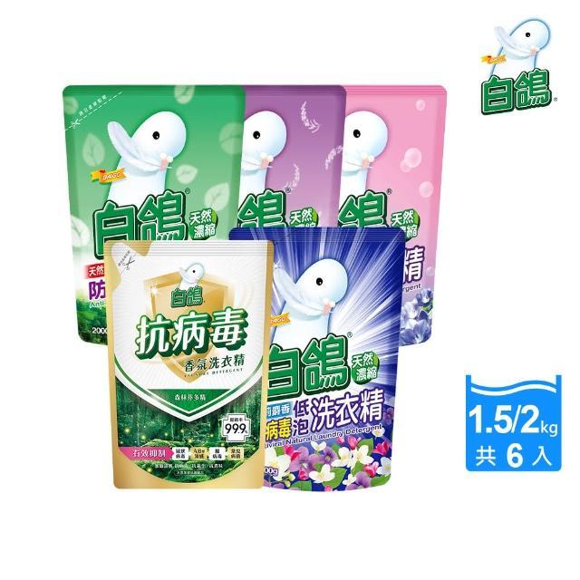【白鴿】天然抗菌洗衣精-補充包2000gx6包 任選1箱(尤加利防蹣/ 香蜂草防霉/ 迷人小蒼蘭香氛)