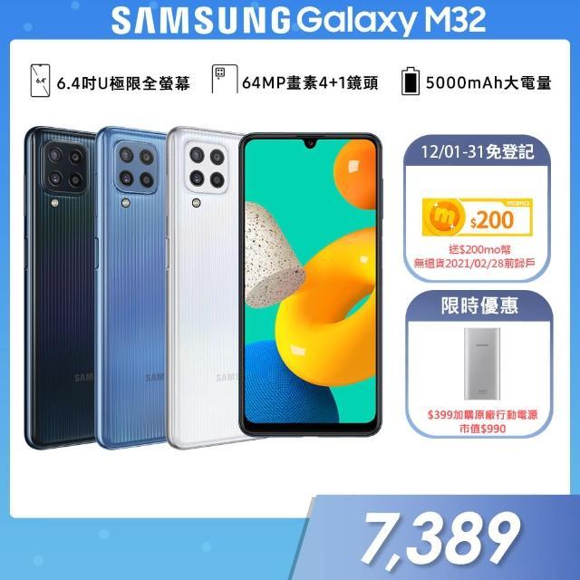 原廠行動電源組合【SAMSUNG 三星】Galaxy M32 6.4吋四主鏡智慧型手機(6G/128G)