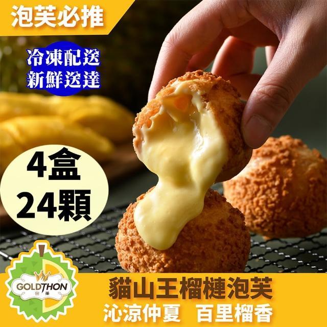 【Gold Thon】薄皮酥脆泡芙4盒任選 3款口味 貓山王榴槤/泰式奶茶/巧克力(1盒6顆總共4盒)