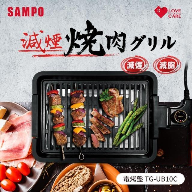 【SAMPO 聲寶】電烤盤(TG-UB10C)
