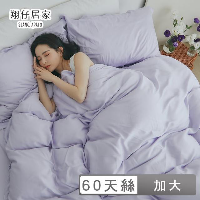 【翔仔居家】台灣製 100%天絲 兩用舖棉被套床包4件組 - 淡紫丁香(加大)