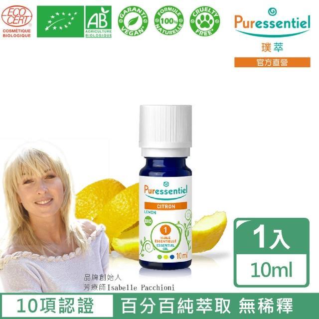 【Puressentiel 璞萃】有機認證 檸檬精油 10ml(Ecocert有機認證/AB有機農業認證/HEBBD)
