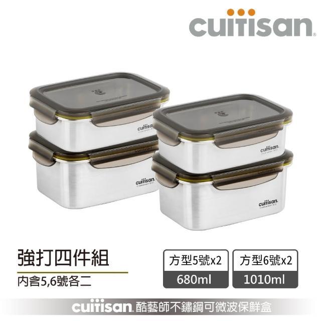 【CUITISAN 酷藝師】316可微波不鏽鋼保鮮盒 強打四件組 名作系列(兩款任選)